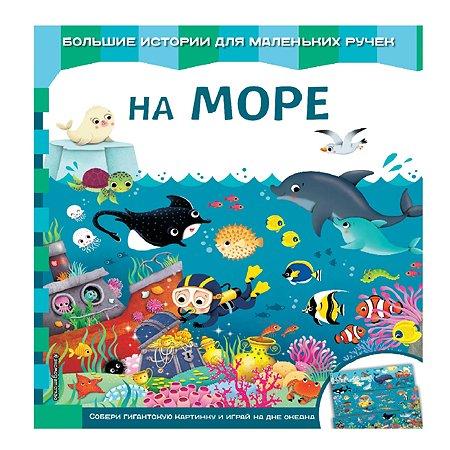 Книга Эксмо Большие истории для маленьких ручек На море