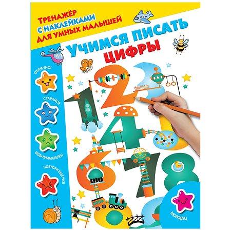 Книга АСТ Тренажер с наклейками для умных малышей Учимся писать цифры