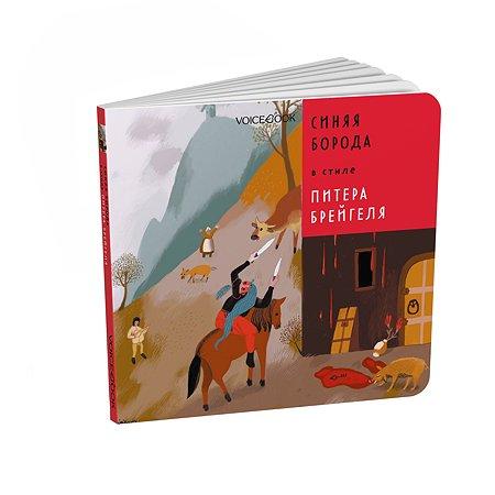 Книга VoiceBook Синяя Борода В стиле Питера Брейгеля Сказки В стиле великих художников 14005