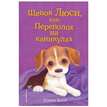 Книга Эксмо Щенок Люси или Переполох