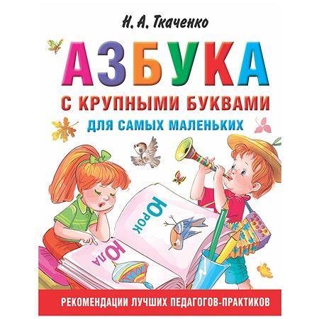 Книга АСТ Азбука с крупными буквами для самых маленьких