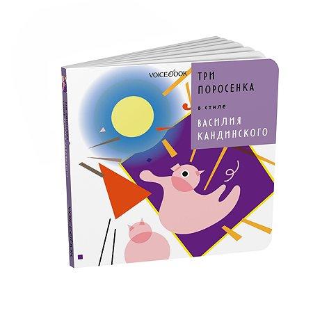 Книга VoiceBook Три Поросенка В стиле Василия Кандинского Сказки В стиле великих художников 14006