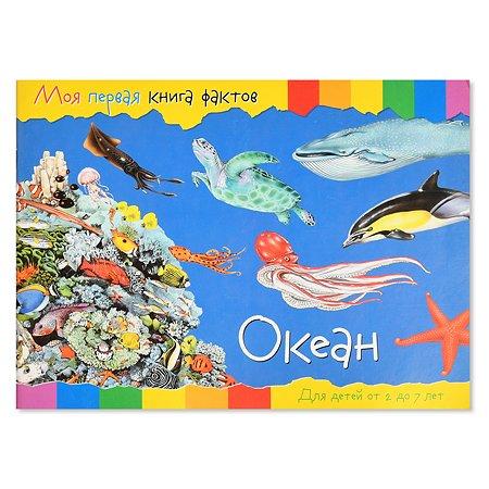 Моя первая книга фактов ND PLAY Океан