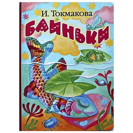 Книга АСТ Баиньки
