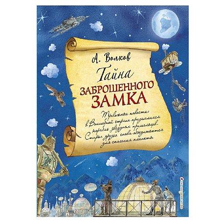 Книга Эксмо Тайна заброшенного замка иллюстрации Власовой