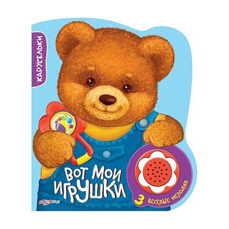 Книжка Азбукварик Вот мои игрушки