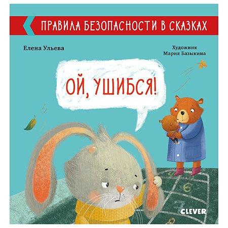 Книга Clever Правила безопасности в сказках Ой ушибся Ульева
