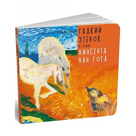Книга VoiceBook Гадкий Утенок в стиле Винсента Ван Гога Сказки в стиле великих художников 14008