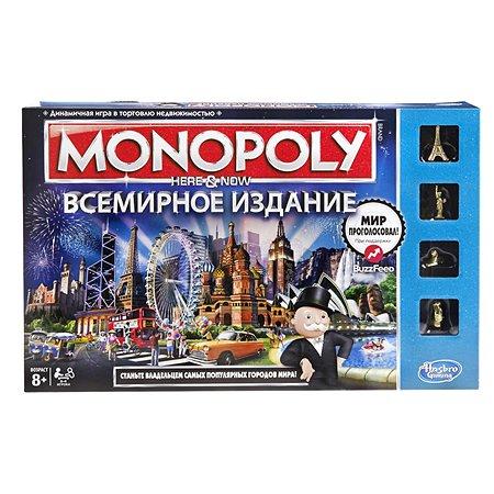 Игра Monopoly Всемирная монополия