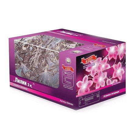 Электрогирлянда B&H Лилии розовые