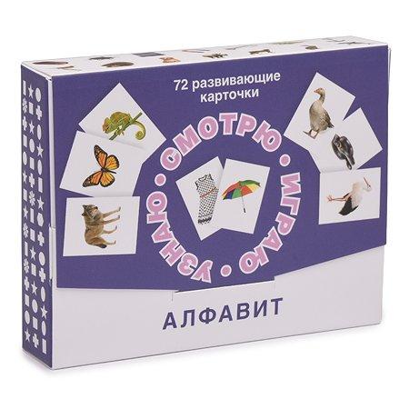 Книга Лабиринт Смотрю Играю Узнаю Алфавит Набор карточек