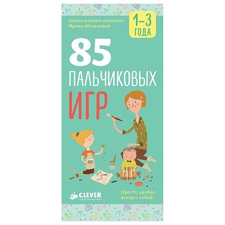 Книга Clever ВК. 85 пальчиковых игр. 1-3 года/Мальцева И.