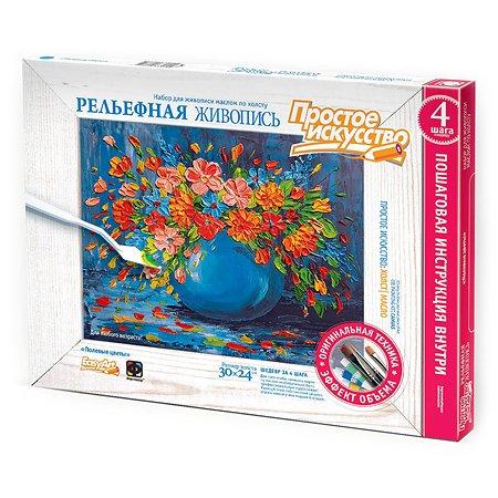 Набор для творчества Простое искусство/Easy Art Рельефная живопись Полевые цветы 737201