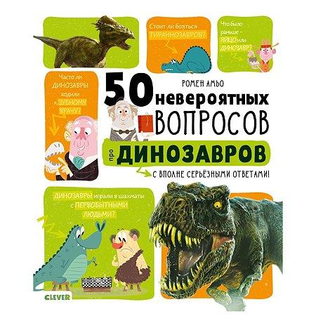 Книга Clever Мой первый школьный проект 50 невероятных вопросов про динозавров