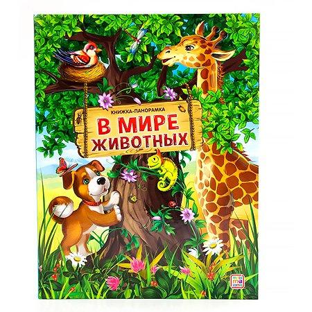 Книга-панормака Malamalama В мире животных