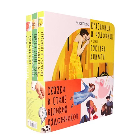 Набор книг VoiceBook Сказки В стиле великих художников подарочный 3шт 14010