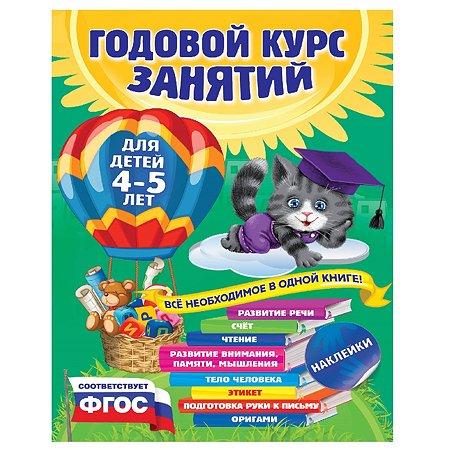 Книга Эксмо Годовой курс занятий для детей 4-5лет с наклейками