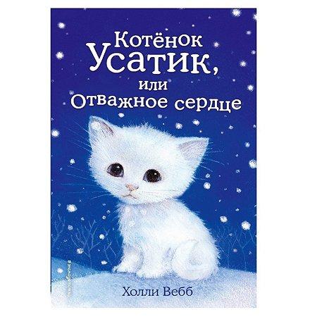 Книга Эксмо Котёнок Усатик или Отважное сердце