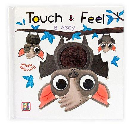 Книга Malamalama Touch and feel В лесу