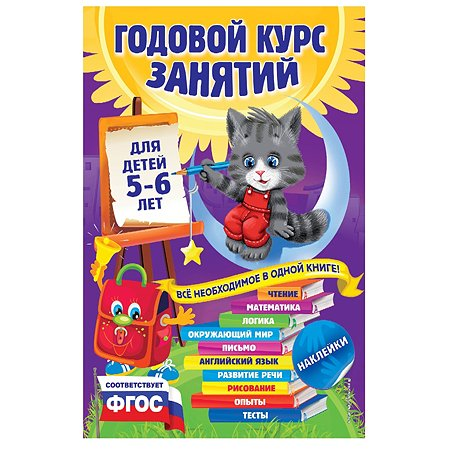 Книга Эксмо Годовой курс занятий для детей 5-6лет с наклейками