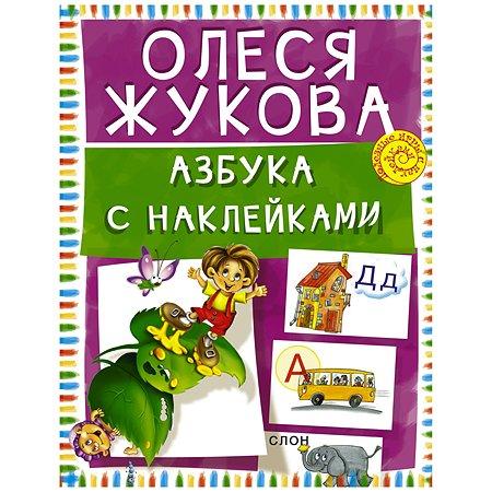 Книга АСТ Азбука с наклейками