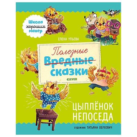 Книга Clever Школа хороших манер Полезные сказки Цыпленок Непоседа Ульева