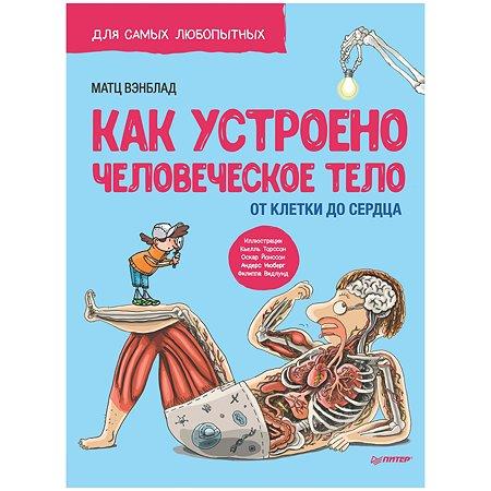 Книга ПИТЕР Как устроено Человеческое тело От клетки до сердца