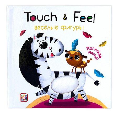 Книга Malamalama Touch and feel Весёлые фигуры