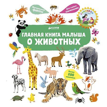 Книга Clever Главная книга малыша о животных