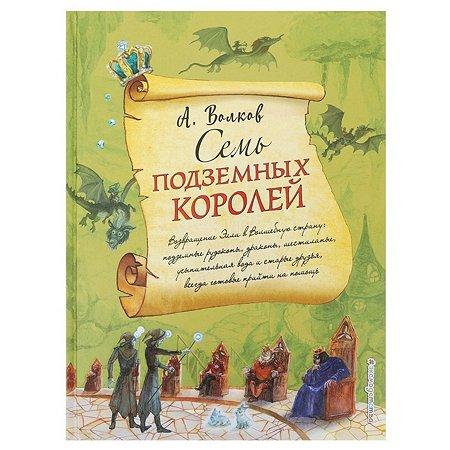 Книга Эксмо Семь подземных королей иллюстрации Власовой