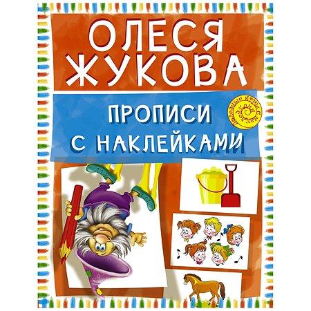 Книга АСТ Прописи с наклейками