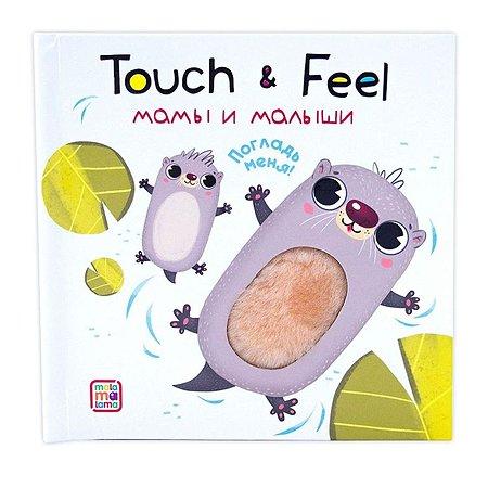 Книга Malamalama Touch and feel Мамы и малыши