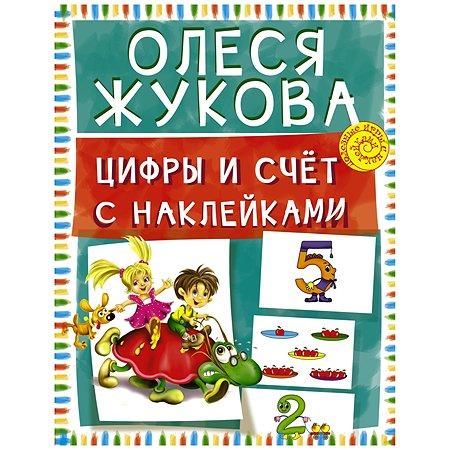 Книга АСТ Цифры и счет с наклейками