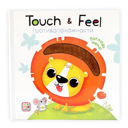 Книга Malamalama Touch and feel Противоположности