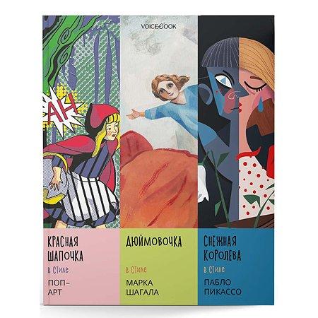 Книга VoiceBook Сказки В стиле великих художников Часть 3 15003