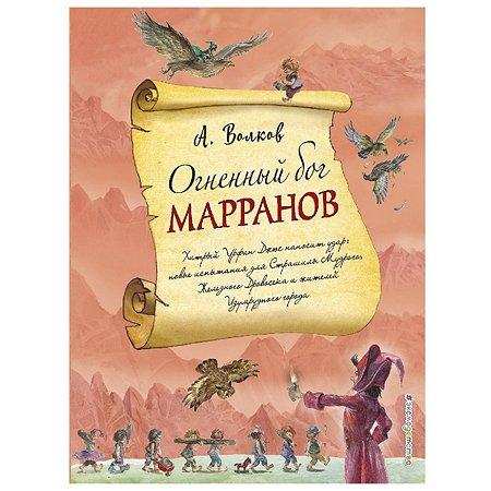 Книга Эксмо Огненный бог Марранов иллюстрации Власовой