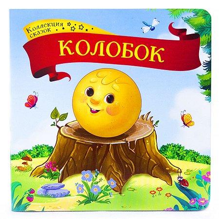 Книга Malamalama Коллекция сказок Колобок