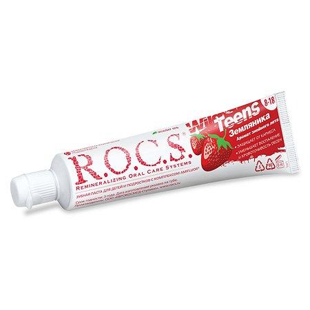 Зубная паста R.O.C.S. Teens Аромат знойного лета со вкусом земляники
