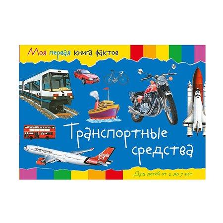Моя первая книга фактов ND PLAY Транспортные средства