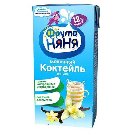 Коктейль ФрутоНяня молочный ванильный 0,2 л с 12 месяцев