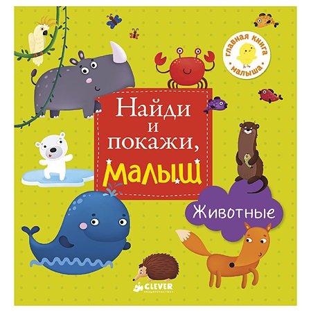 Книга Clever Найди и покажи малыш Животные