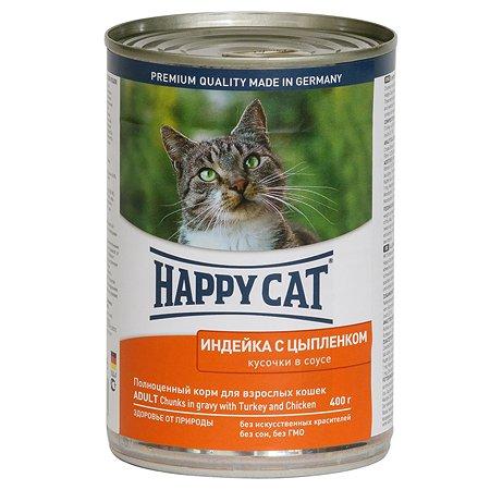 Корм влажный для кошек Happy Cat 400г кусочки в соусе индейка-цыпленок консервированный