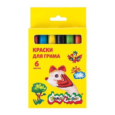 Краски для грима Каляка-Маляка 6 цветов
