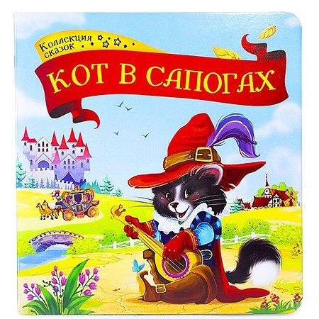Книга Malamalama Коллекция сказок Кот в сапогах