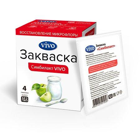 Закваска бактериальная Vivo cимбилакт 4*0.5г