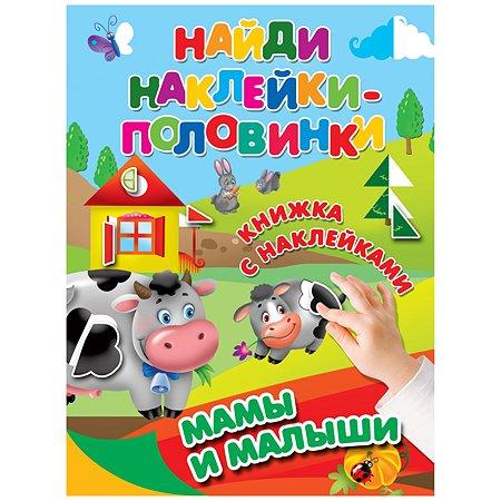 Книга АСТ Найди наклейки половинки Мамы и малыши