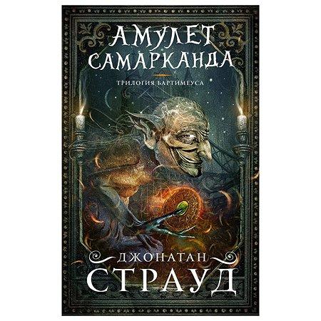 Книга Эксмо Амулет Самарканда
