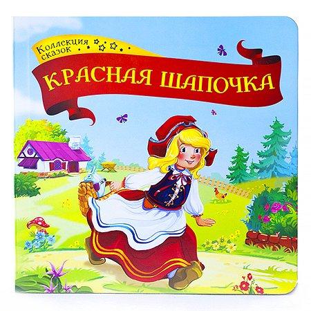 Книга Malamalama Коллекция сказок Красная шапочка
