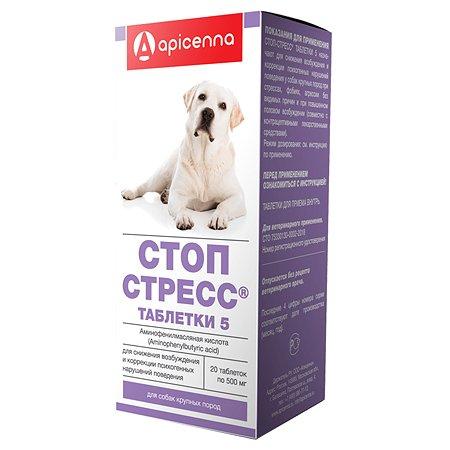 Средство успокоительное для собак Apicenna Стоп-Стресс 500мг 20таблеток