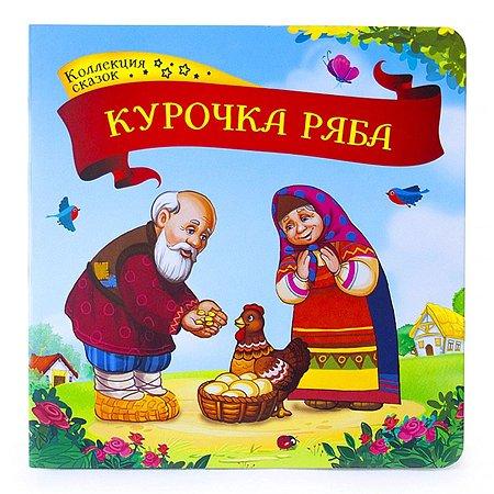 Книга Malamalama Коллекция сказок Курочка Ряба